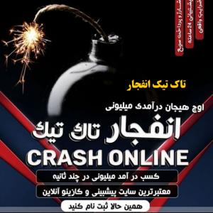 سایت تاک تیک انفجار شرطی
