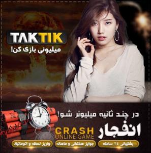 ثبت نام در سایت تاک تیک بت | taktik