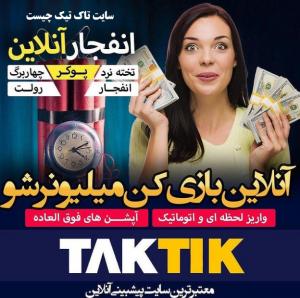 سایت تاک تیک چیست